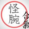 Айкидо Айкикай - Кайван