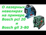 О лазерных нивелирах на примере Bosch pcl 20 и Bosch gll 3-80p