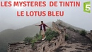 A LA RECHERCHE DU LOTUS BLEU Les Mystères de Tintin France 5