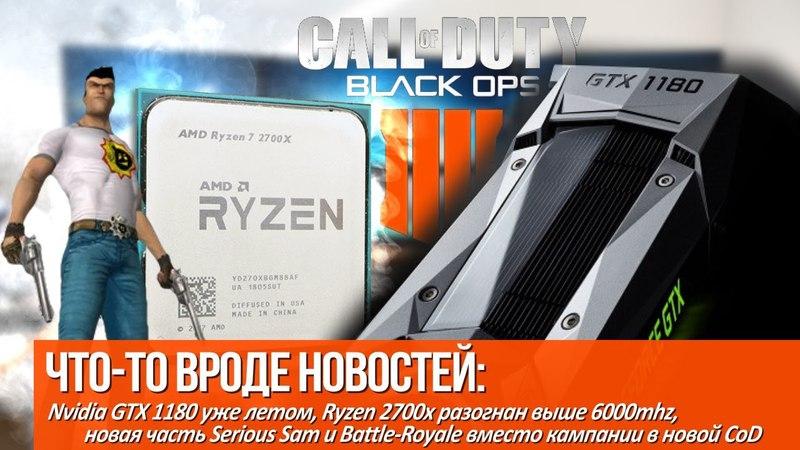 GTX 1180 уже летом, Ryzen 2700x разогнан выше 6000mhz и Battle-Royale вместо кампании в новой CoD
