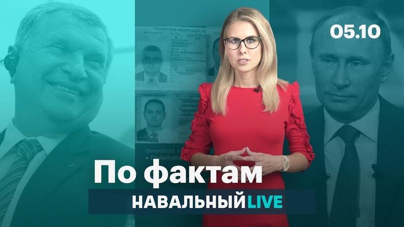 ♐🔥 Путин обманул. Квартира за 2 млрд. ГРУ♐