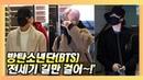 방탄소년단(BTS) '전세기 타고 팬들 만나러갑니다~' (Gimpo Airport)