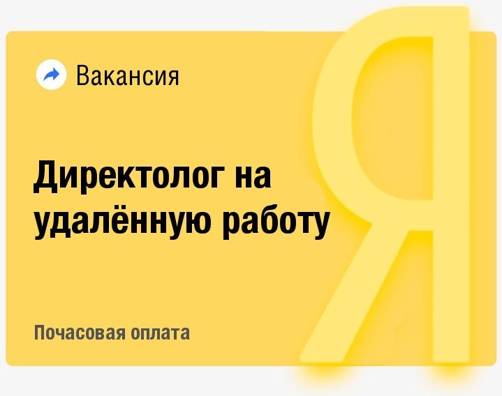 Директолог вакансии удаленной работы фриланс на odesk