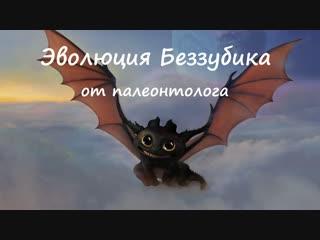 Как получить дракона - Эволюция Беззубика из