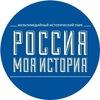 """Исторический парк """"Россия - Моя История"""", Ростов"""