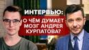 Интервью о доброте, друзьях и эффективности / спрашивает Кирилл Скобелев