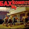 Ироническая музыка / Константэн Григорьев