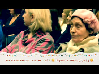 Встреча жителей с главой Управы р-на Братеево 20.03.2019. Часть 2🐝