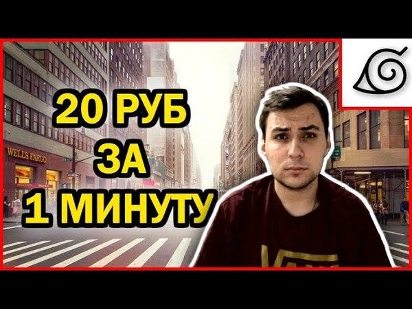 Сайт, где платят 20 рублей буквально за 1 минуту! Заработок без вложений!