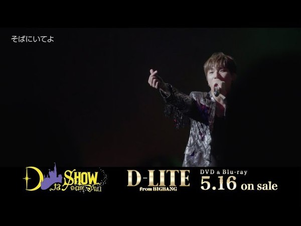 D-LITE (from BIGBANG) - DなSHOW Vol.1 (SPOT 60 Sec._DVD Blu-ray 5.16 on sale)