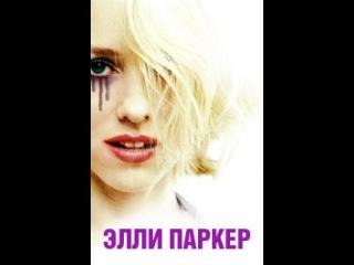 Фильм Элли Паркер смотреть онлайн бесплатно в хорошем качестве