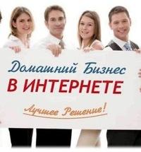 Заработок в интернете вакансии