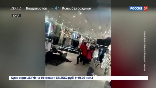 Новости на Россия 24 • Магазины HM в ЮАР разгромили из-за самой крутой обезьянки в джунглях
