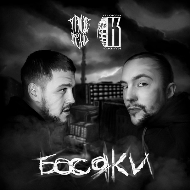 AzimutZvuk представляет: TRUEтень & Пожар (Кворум) - Босяки (2014)