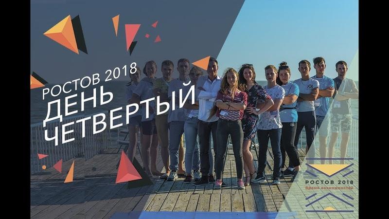 Ростов - 2018 | День четвертый | 19.09.2018