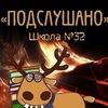 Подслушано в школе 32  г.Новочеркасск