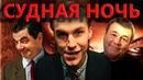 ОБЗОР ФИЛЬМА Судная ночь (2013)