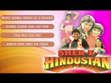 Sher-E-Hindustan 1998 _ Full Video Songs  _ Mithun Chakraborty, Sanghavi,