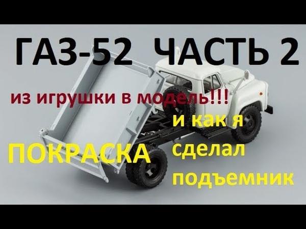 Газ 52 из игрушки СССР в современную модель (часть 2) или как сделать подъемный кузов RC грузовику