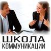 Школа коммуникаций Антона Яроша