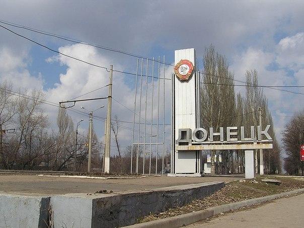 Сміття Донецьку, або Донецький маразм