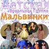 Детская вокальная группа Мальвинки. Вокал