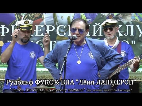 Рудольф ФУКС ВИА Лёня ЛАНЖЕРОН Летел Литейный в сторону вокзала