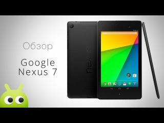 Обзор Nexus 7 (2013) - Отличный Android Планшет!
