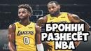 СЫН ЛеБОНА ДЖЕЙМСА РАЗНОСИТ ШКОЛЬНИКОВ И СКОРО ПОПАДЁТ В NBA   НОВАЯ ЭРА БАСКЕТБОЛА