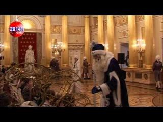 Ёлка в Царицыно 2014, Большой Дворец, ПЕСНЯ ДЕДА МОРОЗА и СНЕГУРОЧКИ