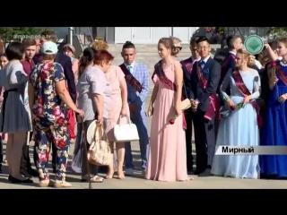В Мирнинском районе прошли школьные выпускные балы