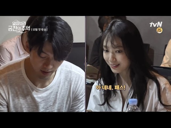 Park Shin Hye tvN drama 'Memories of the Alhambra' 1st Script Reading