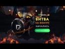 POKERDOM бездепозитный бонус 1000 рублей 2018 года покер