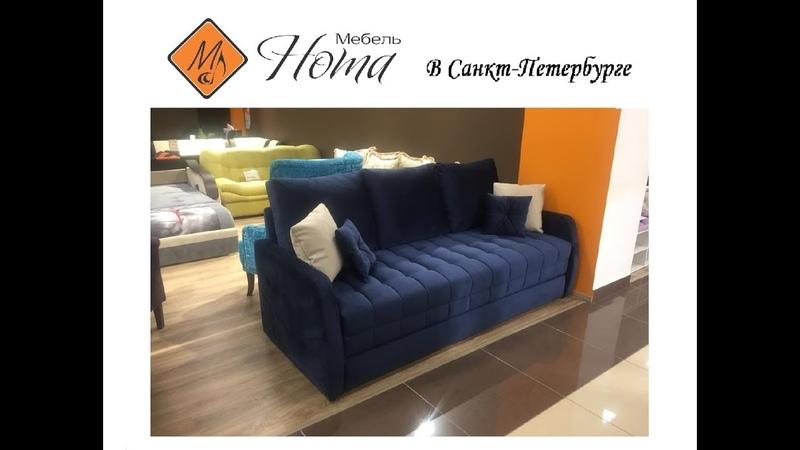 Где купить лучшие диваны в Санкт-Петербурге к Новому году? в мебельных салонах Нота мебель