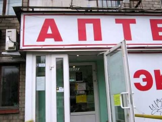 ЭКОНОМная аптека!