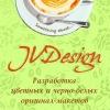 JVDesign Подарки ручной работы Услуги дизайнера