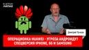 Операционка Huawei угроза Андроиду Спецверсия iPhone 6G и Samsung В цепких лапах