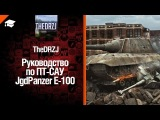 ПТ САУ Jagdpanzer E 100 - рукоVODство от TheDRZJ [World of Tanks]