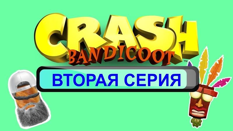 Вторая Серия Crash Bandicoot 1 ♊ N. Sane Trilogy