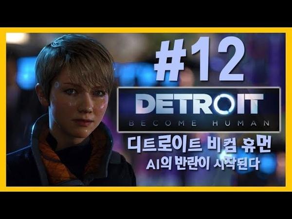 【디트로이트 비컴 휴먼】코믹 게임 실황 AI의 반란이 시작된다 12화 Detroit: Become Human - 장파