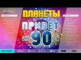Планеты - Привет из 90-х (Альбом 2014 г)