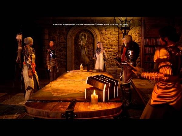 Dragon Age Inquisition HD [Max Setting] Кат-сцена начало свободной игры