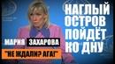 БΡИТАΗИЯ ПΟТЕΡЯΛАСЬ ΡΟССИЯ ΗАЧАΛА ΟТВЕЧАТЬ СИΛΟЙ Мария Захарова 18 09 2018