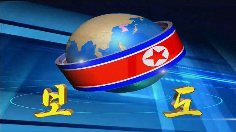 Choson TV: KCTV 종합보도 04월 29일 107 (2018) [HD] [KOREAN]