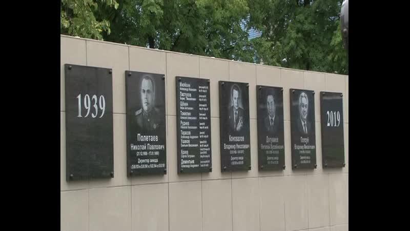 Открытие мемориала памяти в честь бывших директоров Златоустовского машиностроительного завода