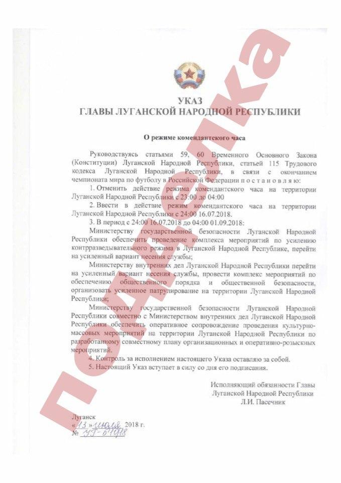 Народная милиция ЛНР опровергла слухи о сокращении комендантского часа