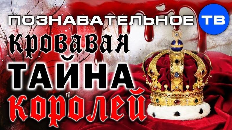 Кровавая тайна королей (Познавательное ТВ, Артём Войтенков)