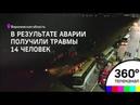 Власти Ставрополья помогут пострадавшим в ДТП под Воронежем