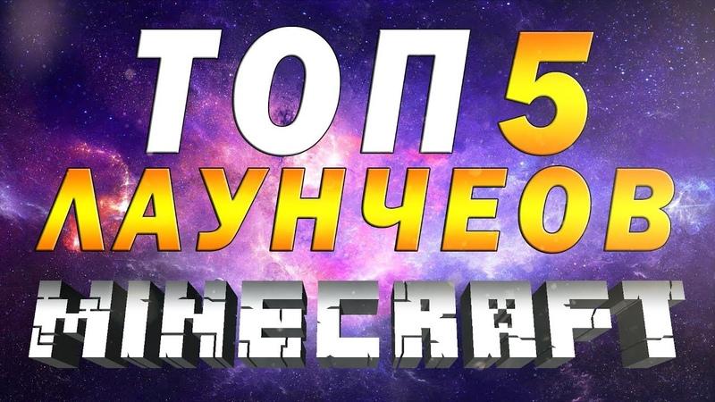 ТОП 5 ЛАУНЧЕРОВ MINECRAFT С МОДАМИ 2