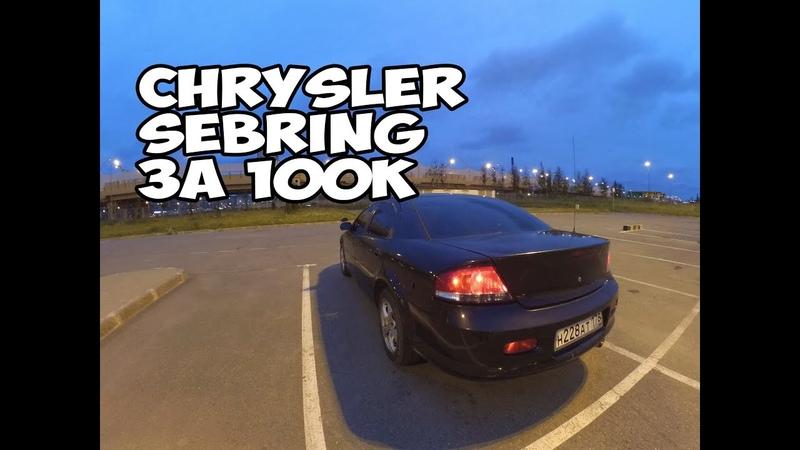 Chrysler Sebring за 100 000